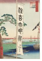 "Постер Фестиваль на острове (1857) (One Hundred Famous Views of Edo ""Sumiyoshi Festival on Tsukudajima Island"")"
